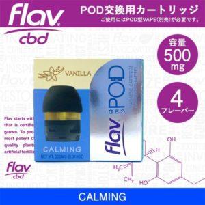 CBD製品紹介:Flav CBD – ポッドカートリッジ 500mg カーミング