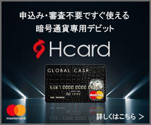 仮想通貨デビットカード-Hcard