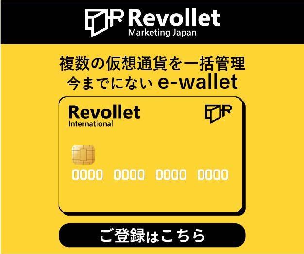 仮想通貨デビットカード-Revollet