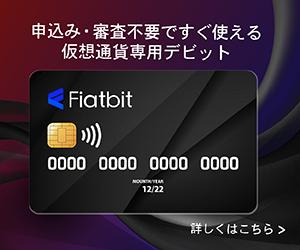 仮想通貨デビットカード Fiatbit